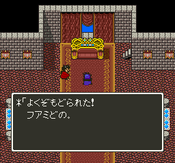 Dragon Quest 5 (Japan)074