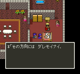 Dragon Quest 5 (Japan)073