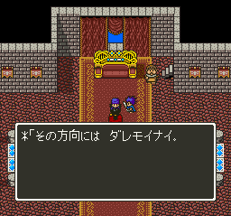 Dragon Quest 5 (Japan)071