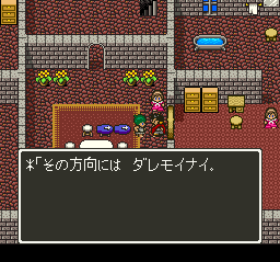 Dragon Quest 5 (Japan) 2173
