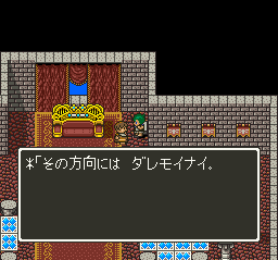 Dragon Quest 5 (Japan) 2174