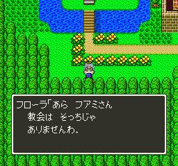 Dragon Quest 5 (Japan)071