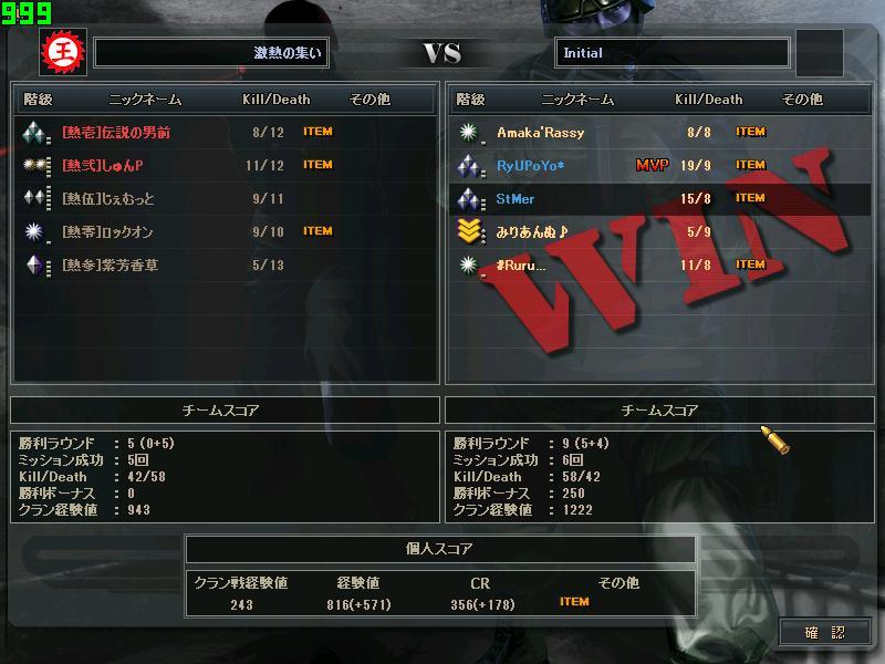 MST2回戦目