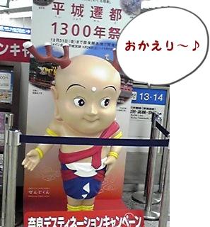 新大阪でせんとくん