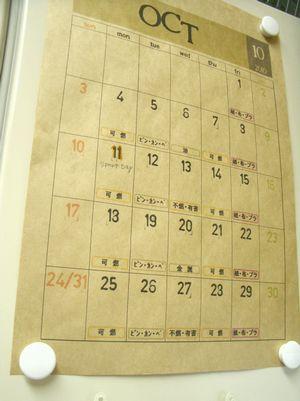 ゴミカレンダー1