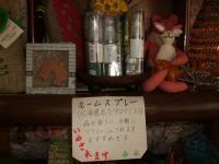2010_0403アロマミスト0001