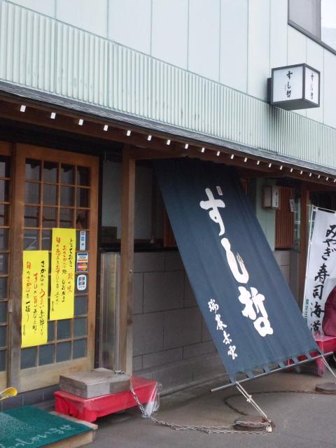 06お寿司屋さん すし哲