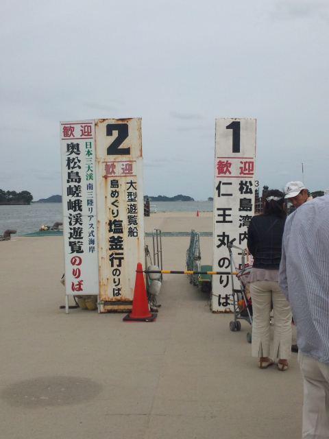 17遊覧船の看板