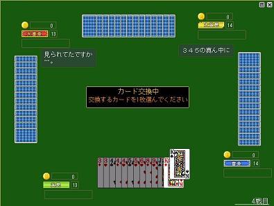 大富豪0307-3