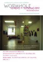 201212_ryokoDM