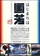 kuniyoshi2012001