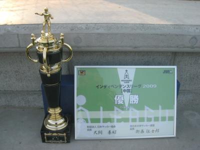 2009Iリーグ 平大/B 11/7/土(トロフィー)