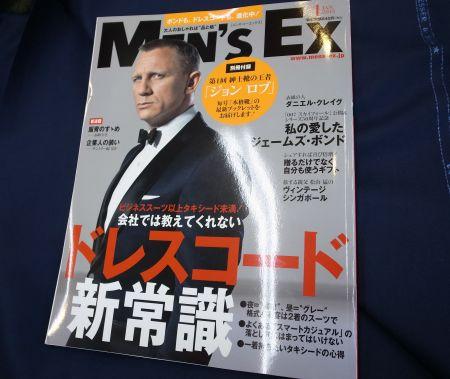 メンズEX2013年1月号