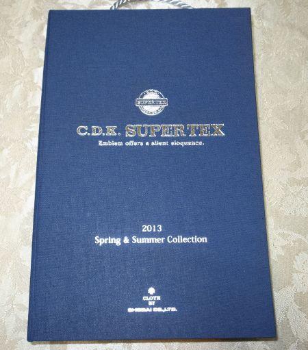 2013年春夏スーツ生地-長大毛織SUPERTEXのバンチブック