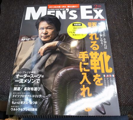 MENS-EX2013年2月号表紙は鹿賀丈史さん