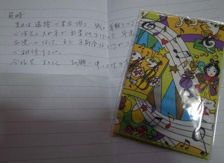 我孫子天王台のオリオンメガネさんからお礼状