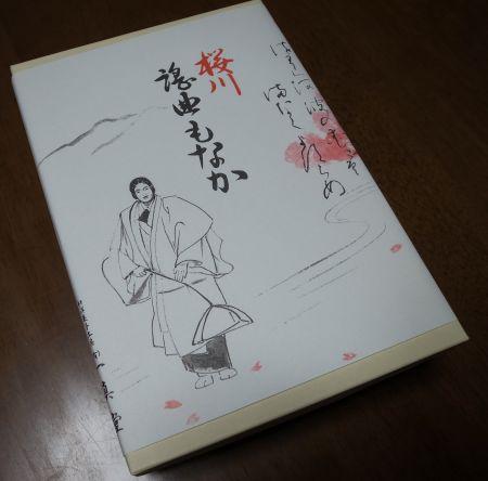 sakuragawa01.jpg