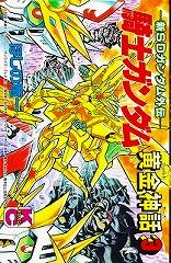 騎士ガンダム 黄金神話 3巻