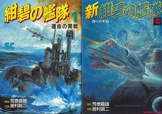 紺碧の艦隊&新・紺碧の艦隊