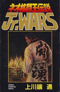 ネオ格闘王伝説 Jr.WARS 表紙