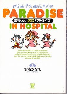まるっと病院パラダイス