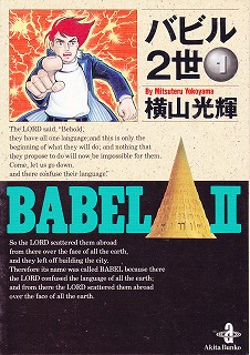 バビル二世