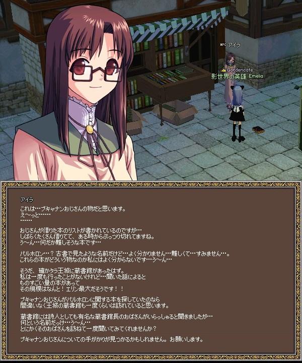 mabinogi_2009_11_01_032.jpg