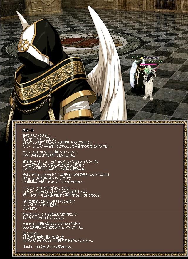 mabinogi_2009_11_01_060.jpg