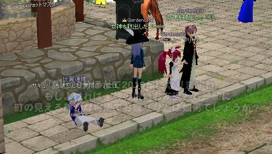 mabinogi_2009_12_31_010.jpg
