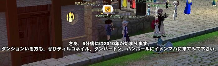 mabinogi_2009_12_31_013.jpg