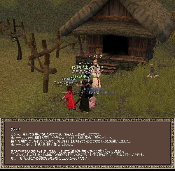 mabinogi_2010_01_03_004.jpg