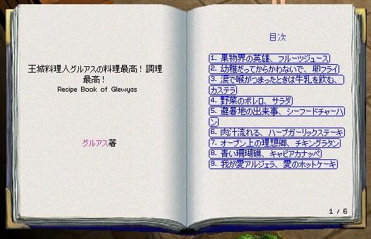 mabinogi_2010_01_03_038.jpg
