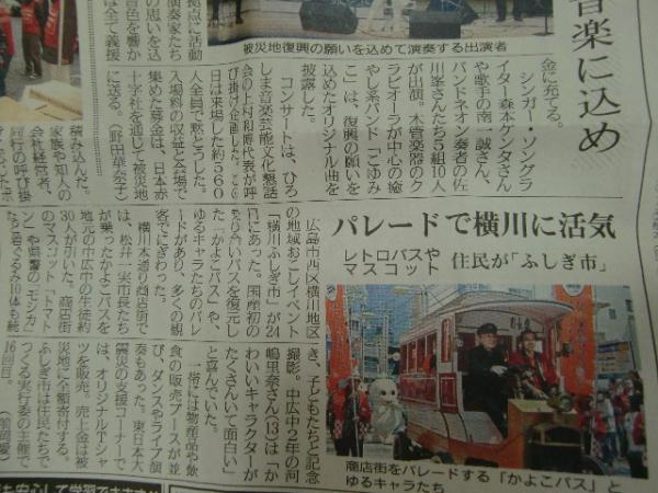 4月26日新聞掲載