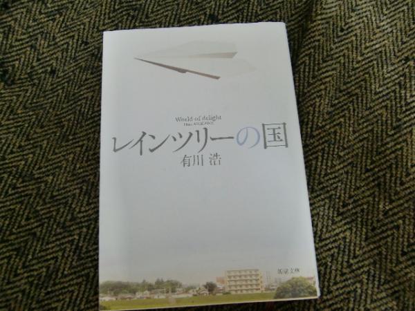 4月26日有川さん