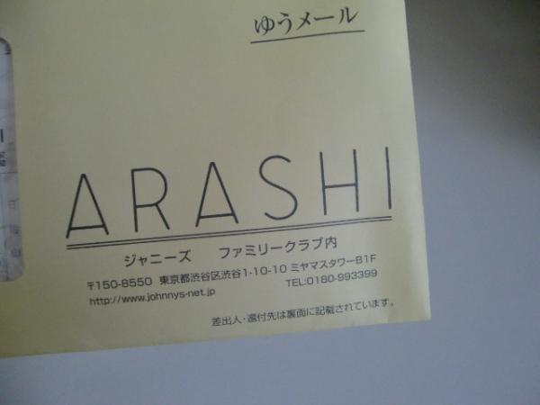 4月30日嵐♪