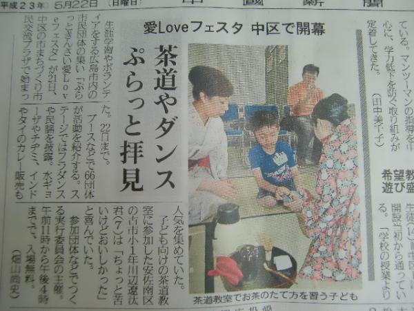 5月22日新聞掲載