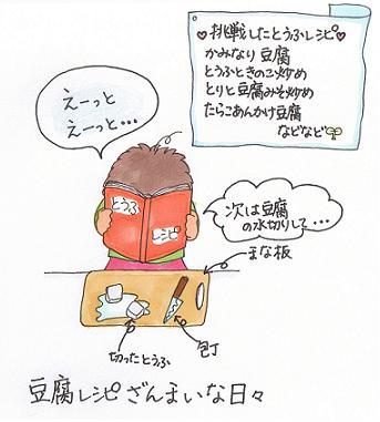 豆腐レシピざんまいの日々