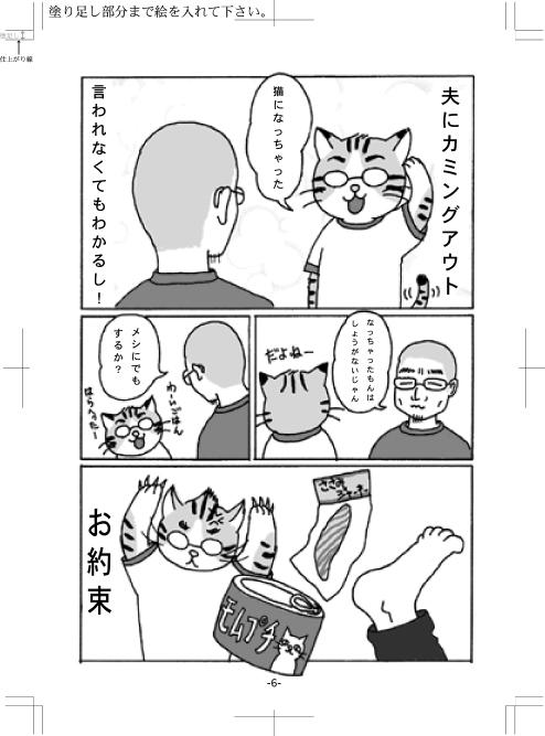 kiji6_20101030205100.jpg