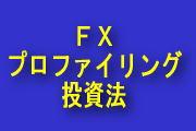 FXプロファイリング投資法