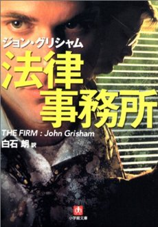 ジョン・グリシャム【法律事務所】