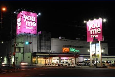平岡さんがアルバイトをしていたショッピングセンター「ゆめタウン浜田」