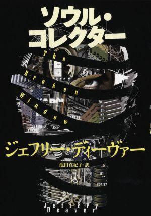 ジェフリー・ディーヴァー【ソウル・コレクター】