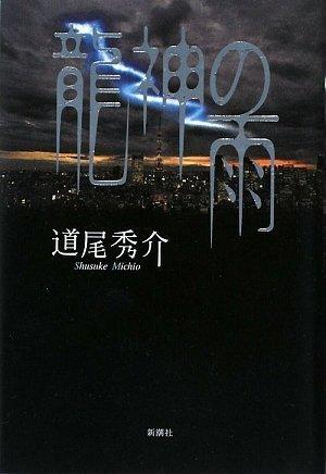 道尾秀介【龍神の雨】