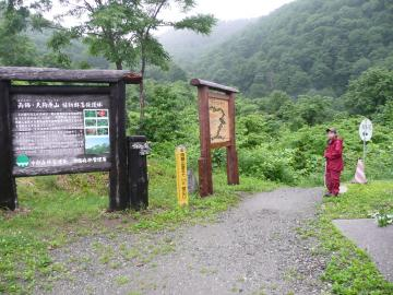 登山口_convert_20100708180918