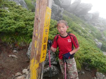 ワリモ岳_convert_20100809214658