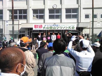 100314_大山登山マラソン1