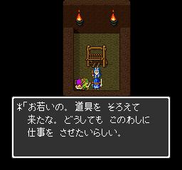 ドラゴンクエスト? あくましんかん撃破~テパ~満月の塔0020