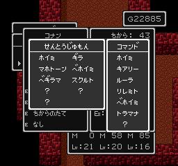 ドラゴンクエストⅡ 満月の塔終了~海底の洞窟16