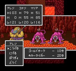 ドラゴンクエストⅡ 満月の塔終了~海底の洞窟32