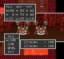 ドラゴンクエストⅡ 満月の塔終了~海底の洞窟58